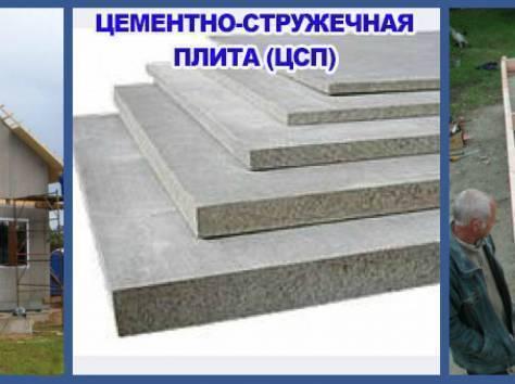 Цсп плиты — размеры, цены и характеристики материала
