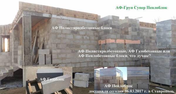 Как построить дом из полистиролбетона своими руками: описание и пошаговая инструкция по строительству