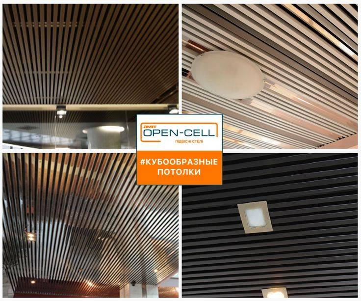 Реечный кубообразный потолок «униформ»