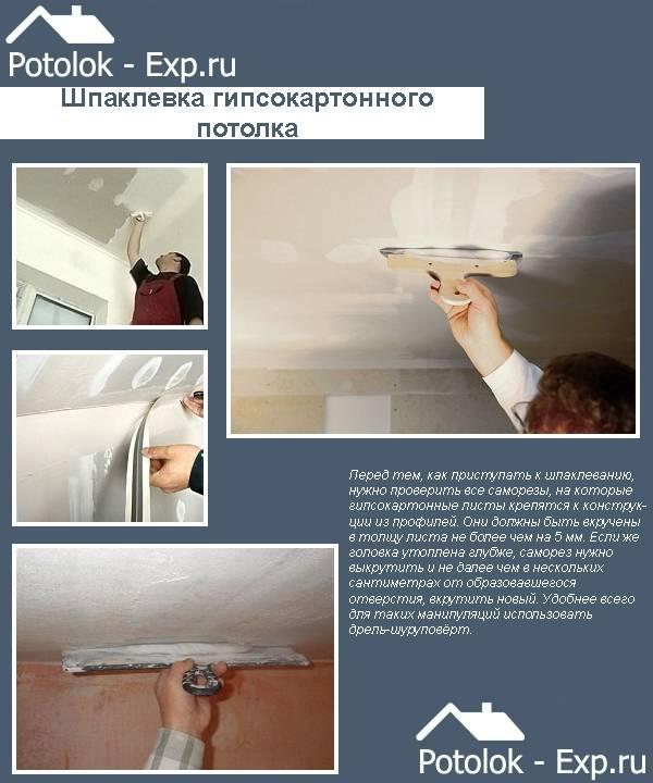 Технология шпаклевания потолка из гипсокартона под покраску
