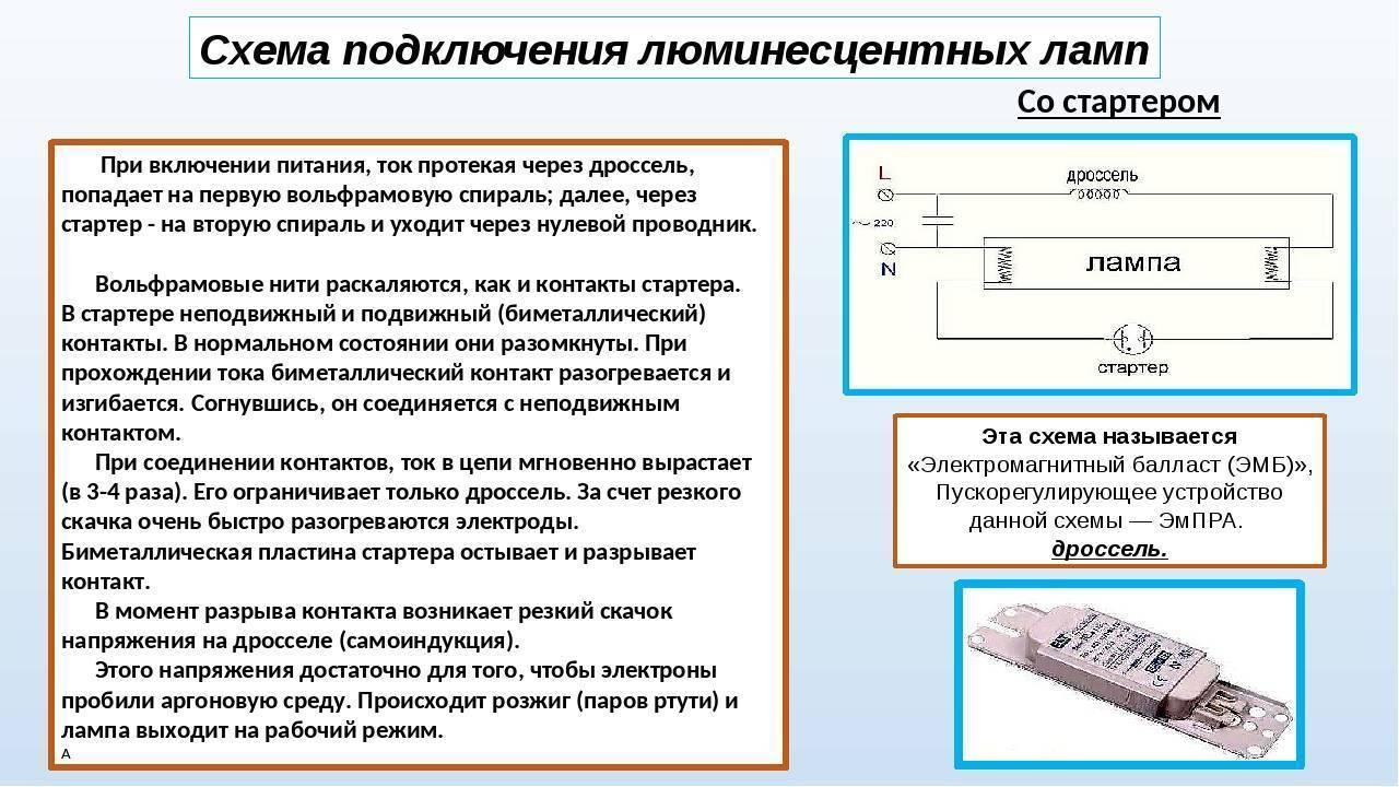 Схема подключения люминесцентной лампы с дросселем и стартером: как подключить лампу дневного света в потолочный или другой светильник, собрать электросхему для включения в сеть