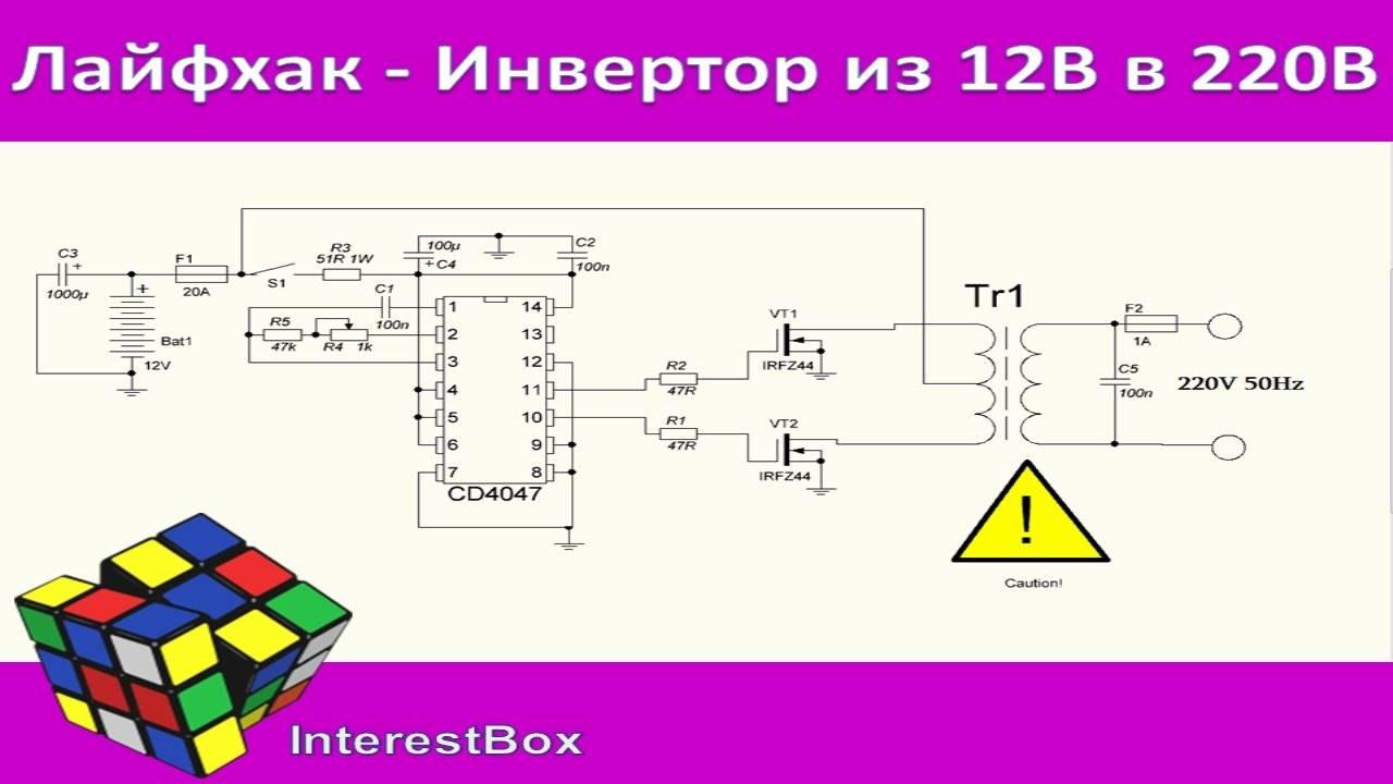 Преобразователь с 12 на 220в: применение и свойства инверторов напряжения, однофазные электропреобразователи