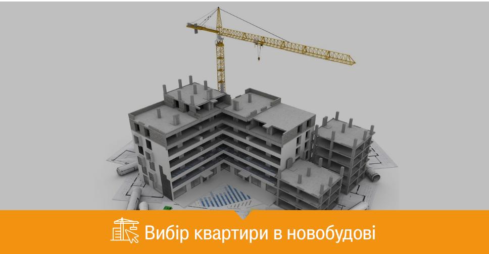 Многоэтажное строительство