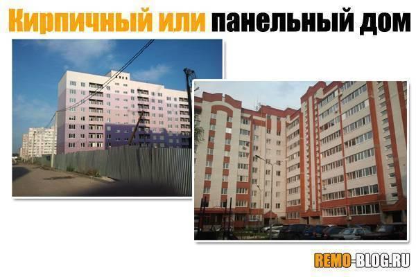 Какой дом лучше: кирпичный или панельный? отзывы жильцов