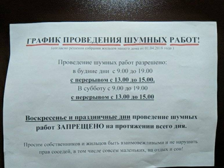 Можно ли сверлить в выходные дни в москве — закон 2020 года