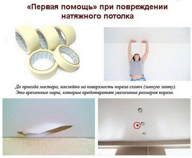 Можно ли заделать дырку в натяжном потолке своими руками?