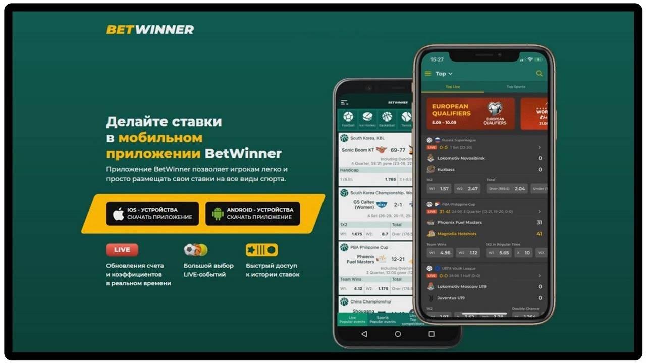 Скачать фонбет на андроид , мобильное приложение букмекерской конторы fonbet на android