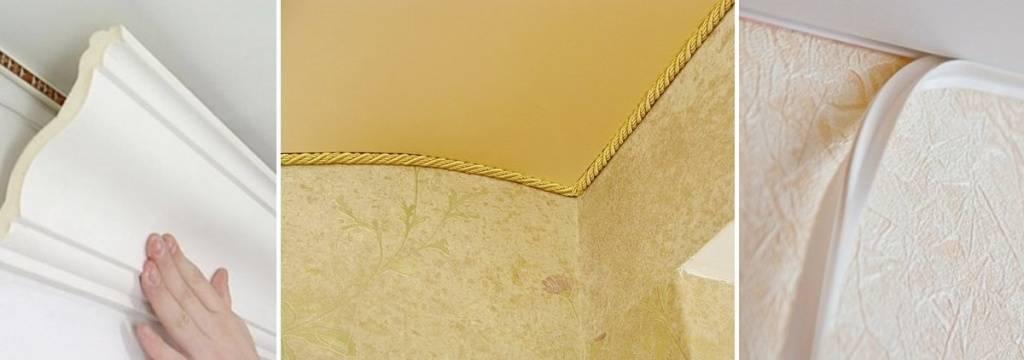 Маскировочная лента и декоративный шнур для натяжных потолков