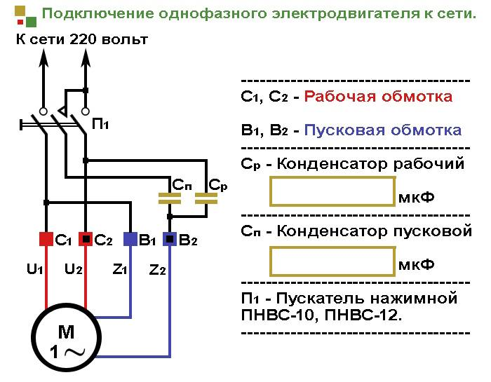Схема подключения однофазного электродвигателя - tokzamer.ru