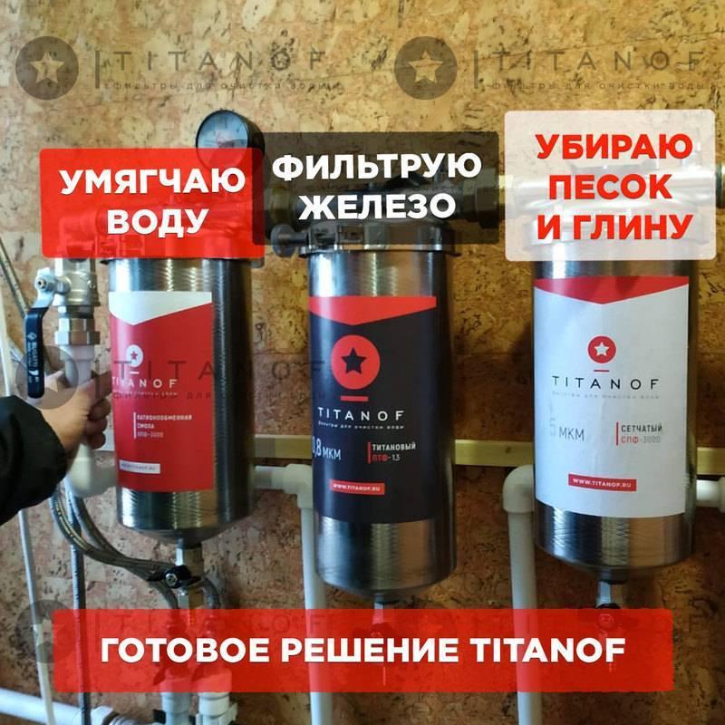Титановый фильтр для очистки воды titanof : отзывы, работает или нет