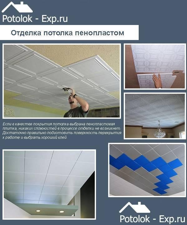 Панели для потолка на кухне: пластиковые потолочные пвх, как установить и чем помыть плитку из пенопласта от жира