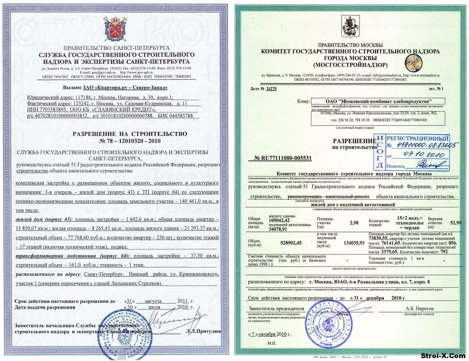 Разрешение на строительство дома на участке ижс: порядок получения