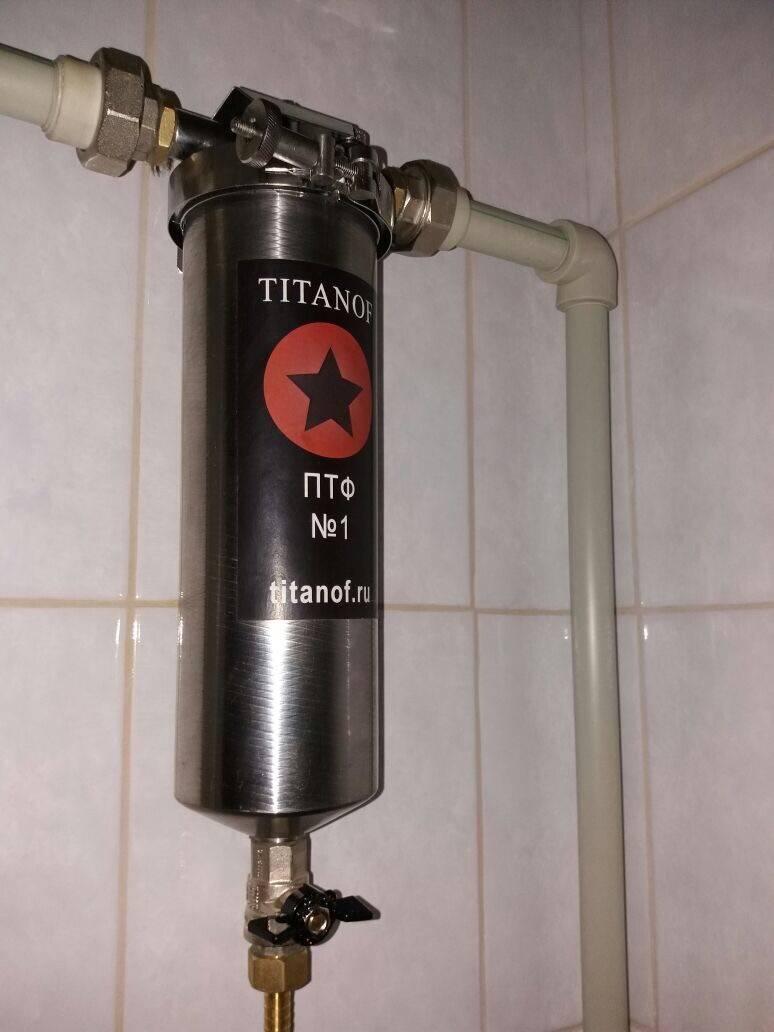 Титановые фильтры для воды: titanof для очистки, положительные и отрицательные отзывы специалистов