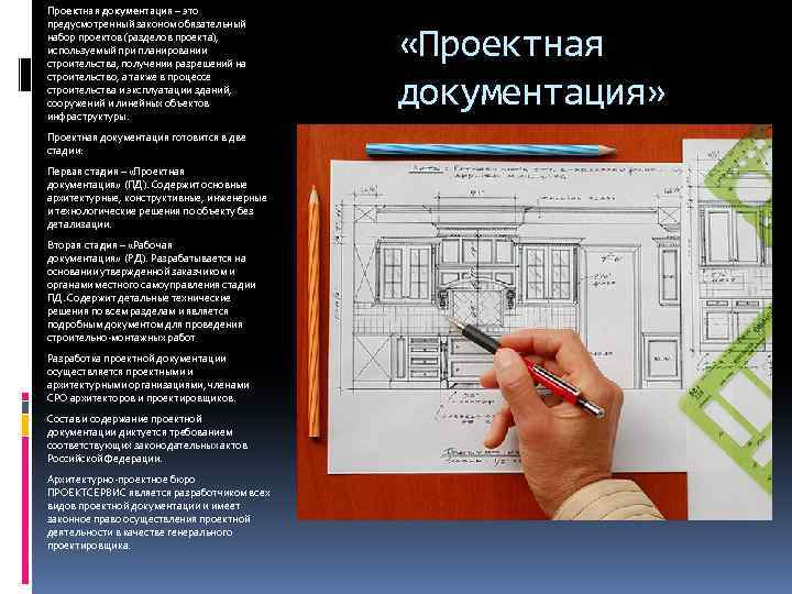 Проектно-сметная и техническая документация в строительстве частных домов и коттеджей на сайте недвио