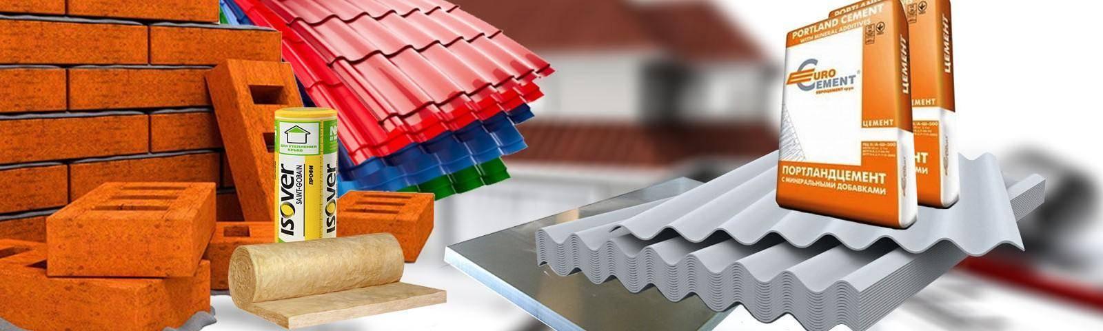 Каталог строительных материалов