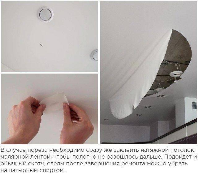 Ремонт натяжных потолков после пореза своими руками (20 фото)
