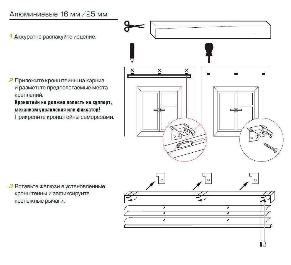 Как крепить рулонные шторы на пластиковые окна: правила установки
