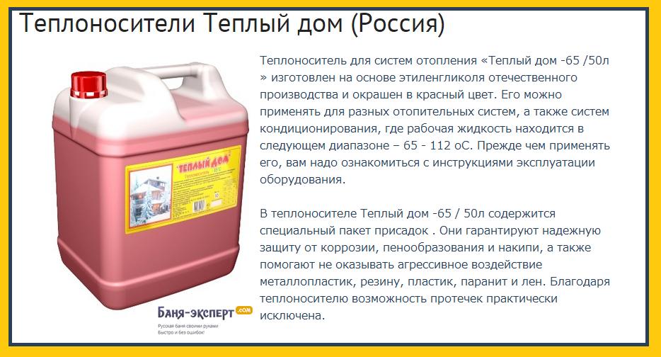 Антифриз для системы отопления дома: свойства, виды, как закачать