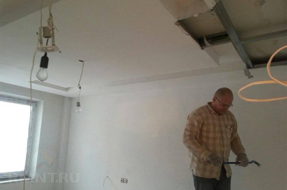 Демонтаж гипсокартонных потолков