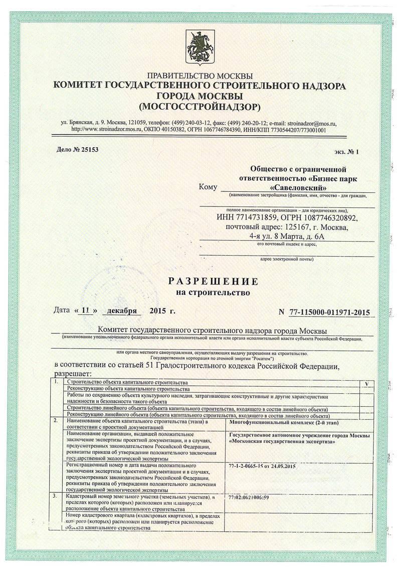 Разрешение на строительство: как и где получить, в каких случаях требуется, список необходимых документов