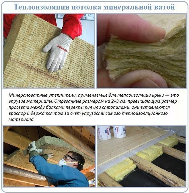 Утепление потолка под холодной крышей в частном доме своими руками: выбор утеплителя, материалы, технология теплоизоляции
