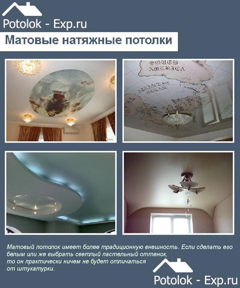 Разница между навесными и натяжными потолками   в чем разница