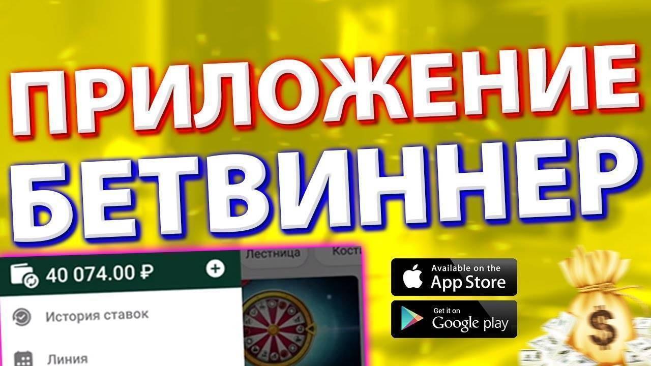 Скачать лига ставок на андроид бесплатно, мобильное приложение бк лига ставок на android