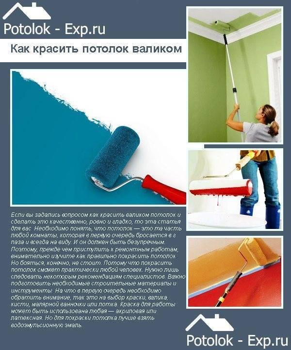 Покраска потолка валиком: хитрости, инструкция как правильно красить своими руками, видео и фото