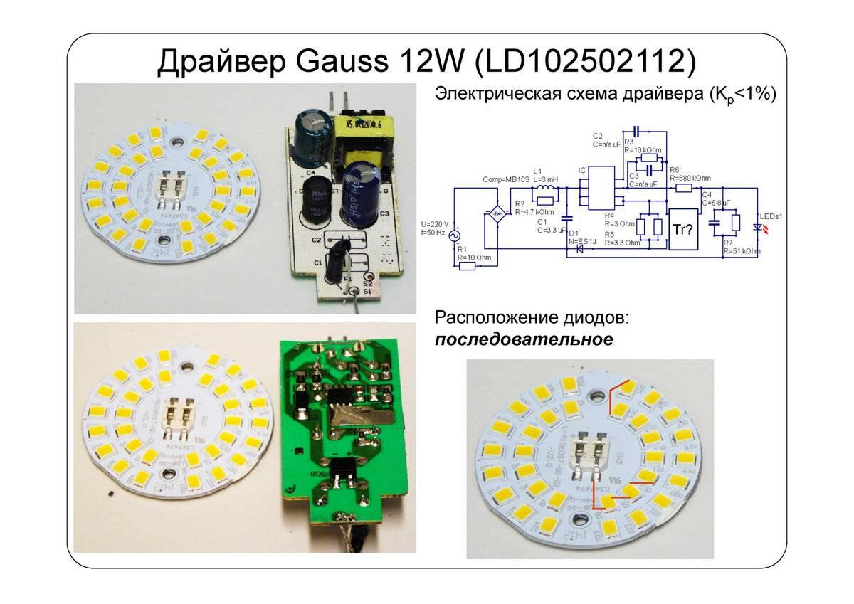 Ремонт светодиодных ламп своими руками: поиск неисправностей и их устранение