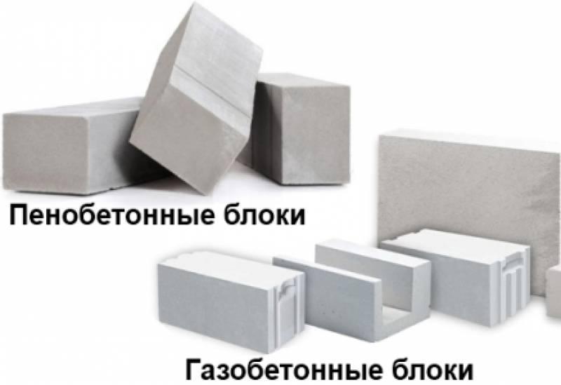 Газобетон или пенобетон - что лучше для строительства дома