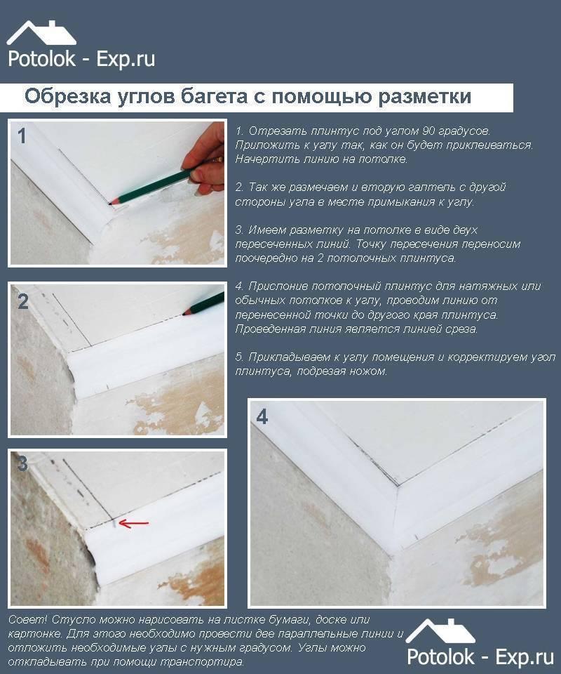 Как отрезать потолочный плинтус: внутренние и внешние углы, подгонка неровных углов и стыковка в закругленных углах