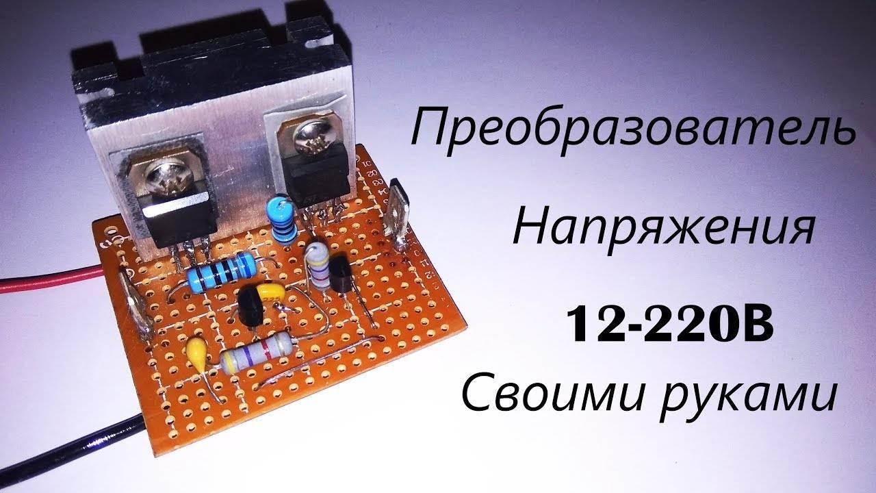 Как создать инвертор своими руками 12-220 в для ламп дневного света