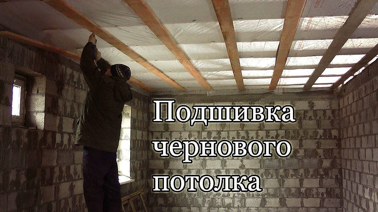Подшивка чернового потолка по деревянным балкам