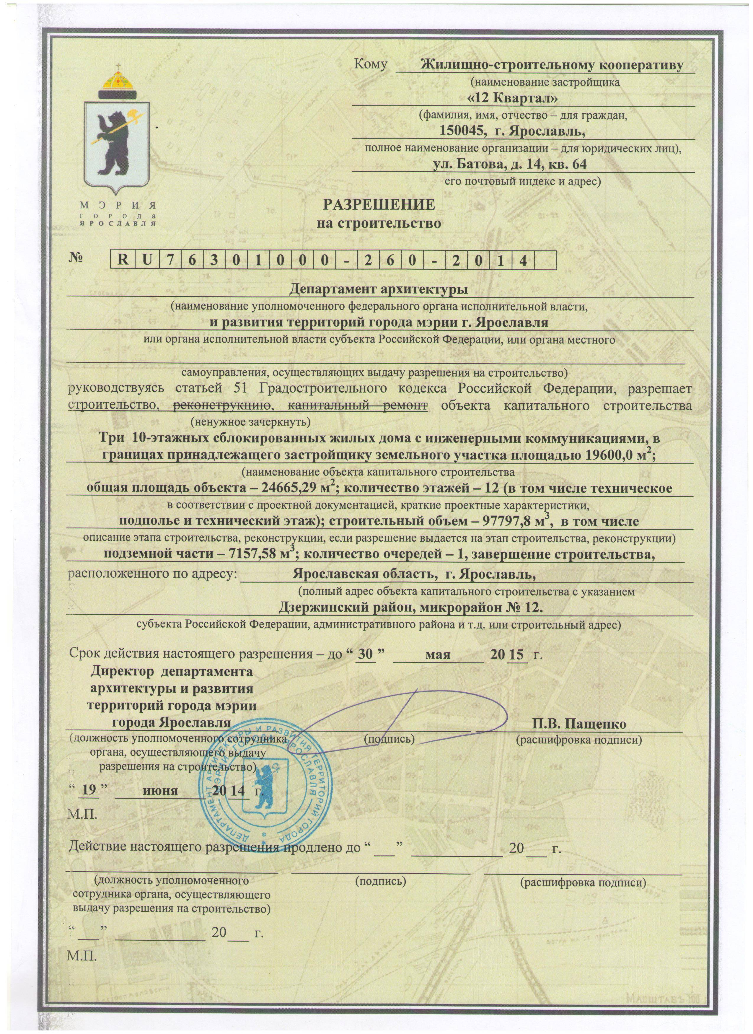 Разрешение на строительство: пошаговая инструкция по оформлению документов