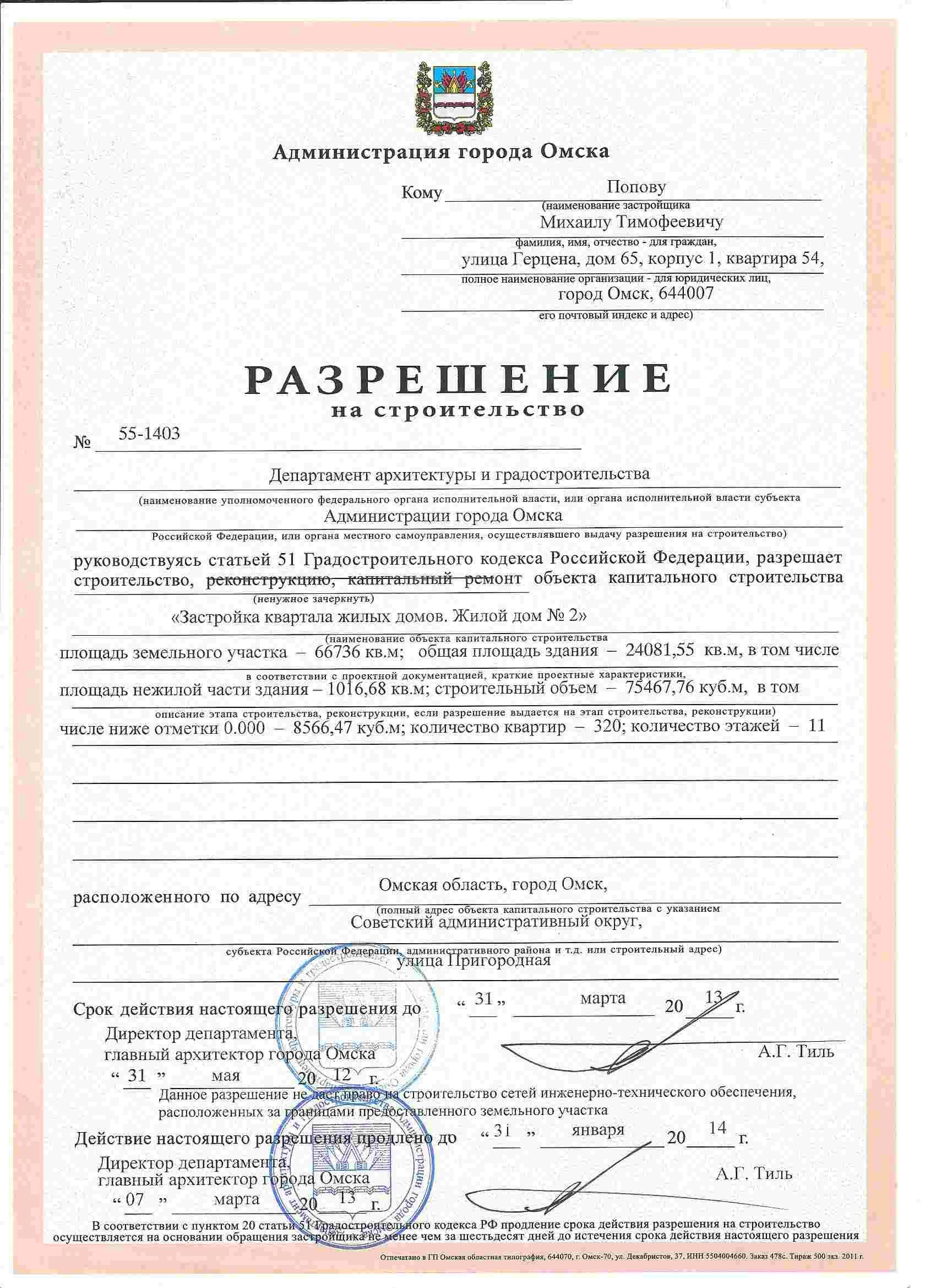 Оформить построенный дом в московской области. цены и сроки. гкки