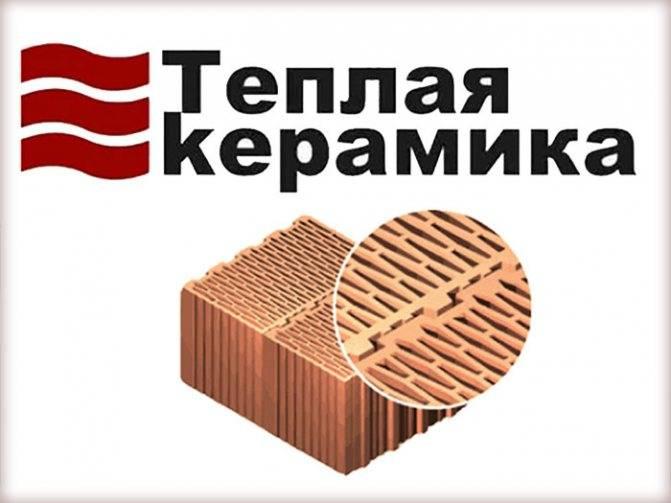 Что лучше керамические или газобетоные блоки?