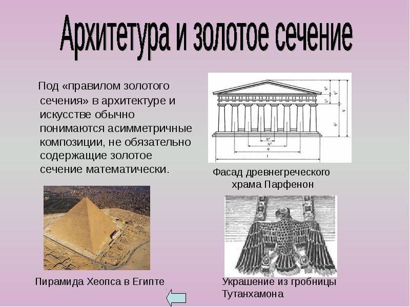 """Проект на тему """"золотое сечение в архитектуре"""" (9 класс)"""