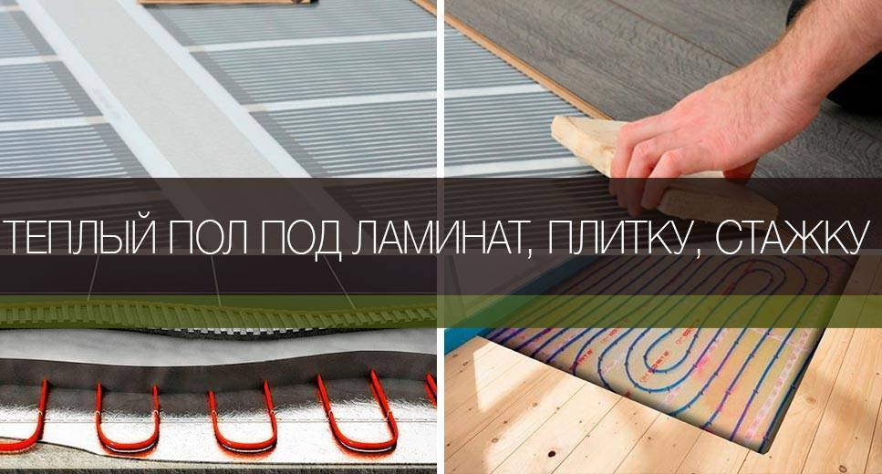 Укладка электрического теплого пола под ламинат и плитку