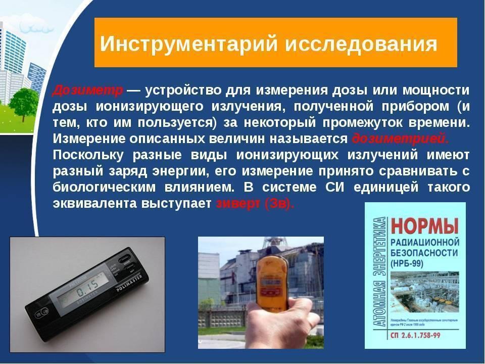 Опасная норма радиации для человека: смертельная доза