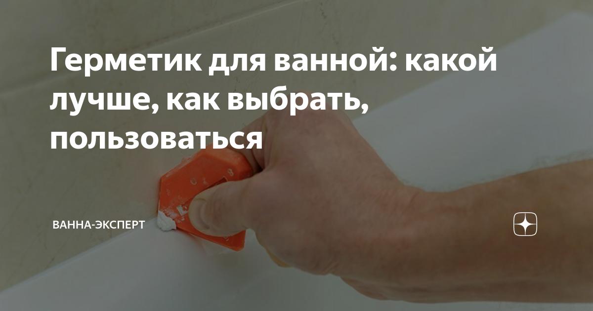 Какой герметик лучше использовать в ванной комнате?