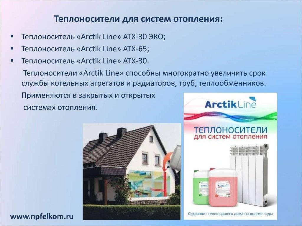 Вода или антифриз в системе отопления дома: что лучше?