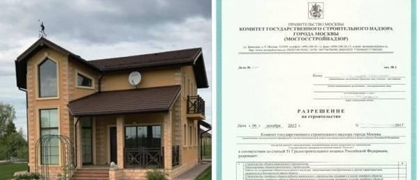 Как получить разрешение на строительство частного дома: пошаговая инструкция. порядок оформления разрешения