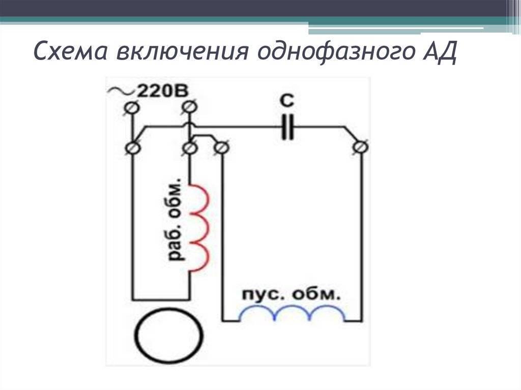 Схемы подключения электродвигателей 220 380