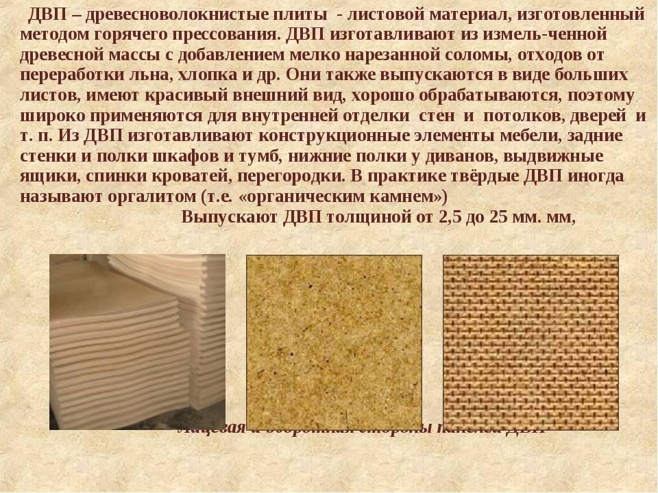 Размеры листа хдф