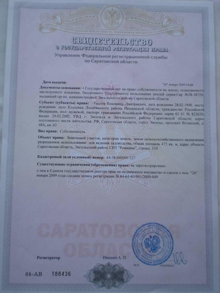 Документы для регистрации садового дома в мфц в 2020 году