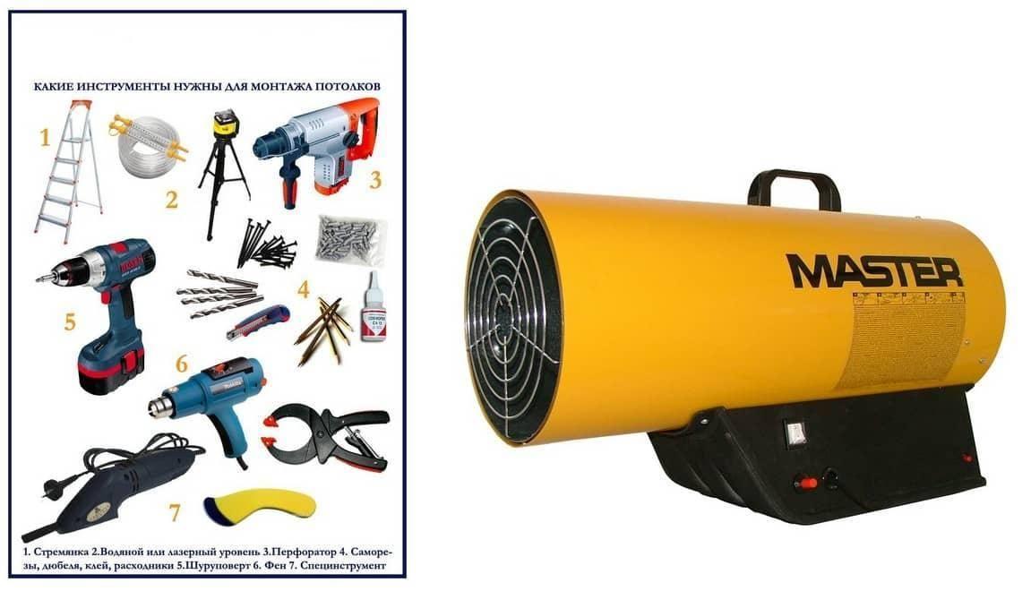 Инструмент для натяжных потолков: тепловая пушка, перфоратор, шуруповёрт и второстепенные инструменты