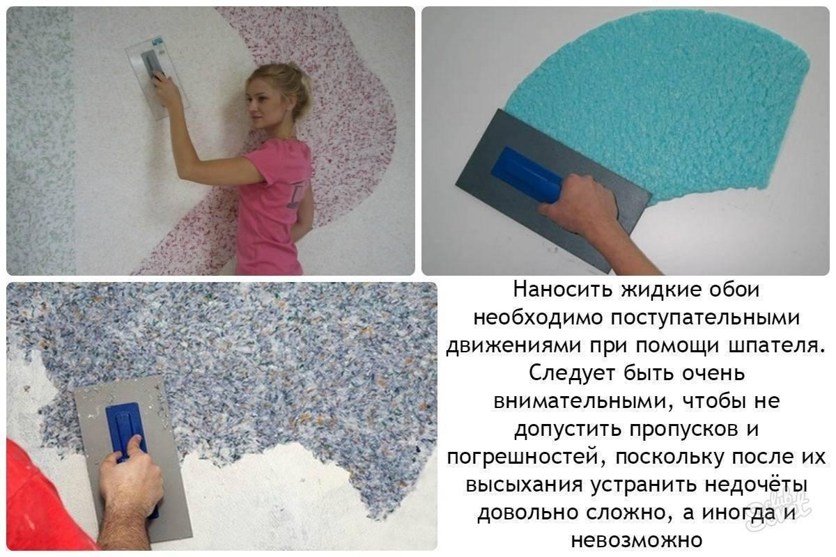 Жидкие обои технология нанесения их приготовление и подготовка стен + фото и видео