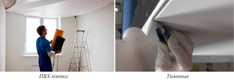 Натяжные потолки своими руками: как и какой можно сделать самому? натяжные потолки своими руками: как и какой можно сделать самому?