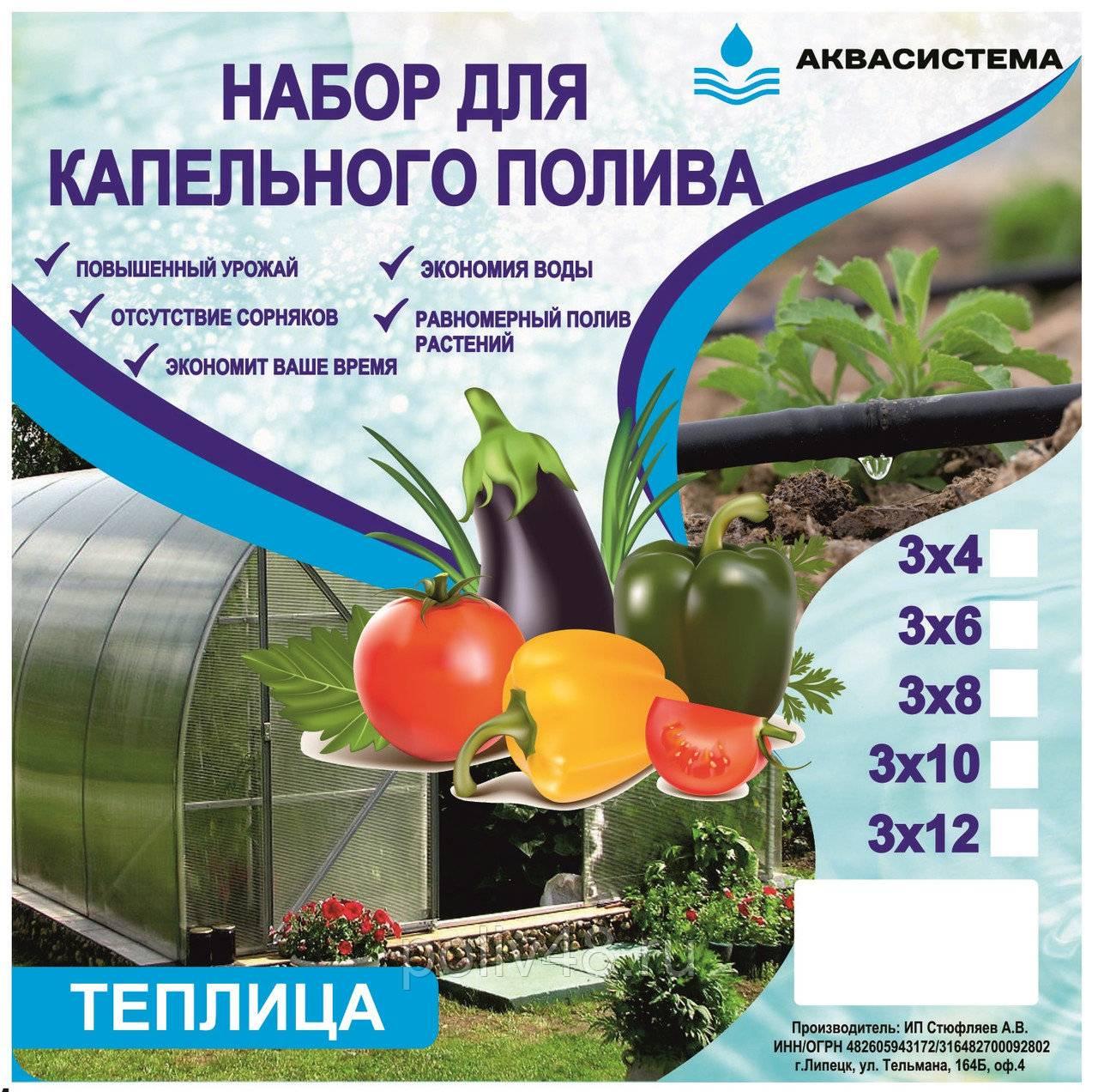 Система капельного полива. особенности и преимущества ⋆ «премьер агро» — агропромышленный журнал