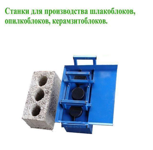 Изготовление своими руками керамзитобетонных блоков